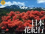 2011日本花紀行 (Yama-Kei Calendar 2011)