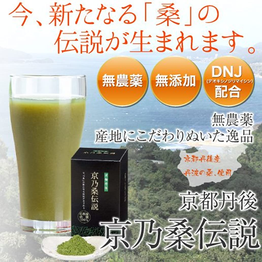 形容詞フィルタ位置づける京乃桑伝説(桑の葉粉茶、青汁)30袋入り 5箱まとめ買い