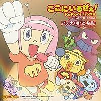 Kokoniiruzee! by Nozomi Tsuji (2007-05-16)