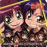 TVアニメ「あかほり外道アワー らぶげ」 ドラマCD Vol.1