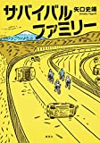 サバイバルファミリー (集英社文芸単行本)