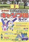 東海 子どもとでかけるおすすめキャンプ場ガイド