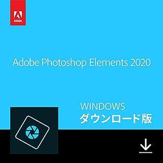 Adobe Photoshop Elements 2020(最新)|通常版|オンラインコード版|Windows対応