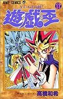 遊☆戯☆王 17 (ジャンプコミックス)
