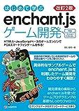 改訂2版 はじめて学ぶ enchant.jsゲーム開発