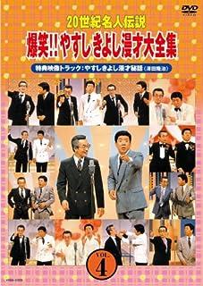 20世紀名人伝説 爆笑!!やすしきよし漫才大全集 VOL.4 [DVD]