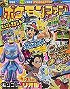 ポケモンファン 70  2020年 12 月号: コロコロイチバン! 増刊