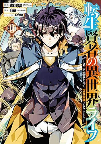 転生賢者の異世界ライフ~第二の職業を得て、世界最強になりました~(11) (ガンガンコミックス UP!)