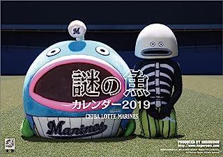 謎の魚 2019年 カレンダー 卓上 A5 CL-137