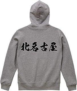 北名古屋 オリジナル パーカ 書道家が書く プリント パーカ 【 愛知 】 メンズ キッズ