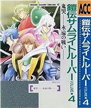 鎧伝サムライトルーパー VOLUME.4 鬼哭 永遠の戦い -Animate Cassette Collection 15- [カセット]