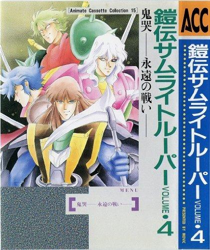 鎧伝サムライトルーパー VOLUME.4 鬼哭 永遠の戦い -Animate Cassette Collection 15- [カセット]の詳細を見る
