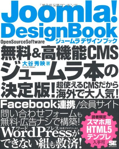 Joomla! Design Bookの詳細を見る