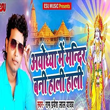 Ayodhya Me Mandir Bani Hali Hali