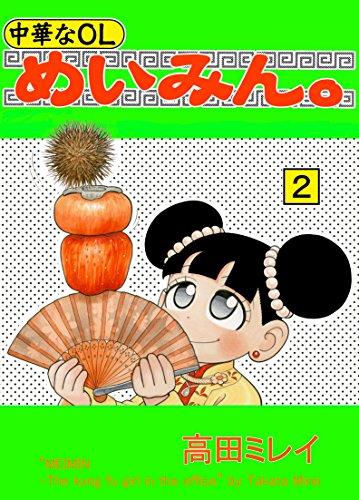 MEIMIN The kung fu girl in the office 2 Tyuukana OL MEIMIN (Japanese Edition)