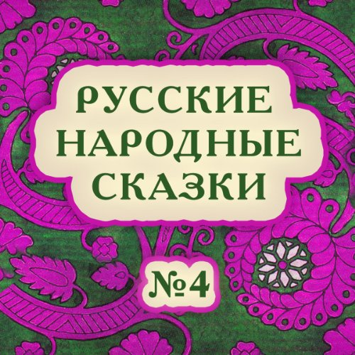 Russkie narodnye skazki No. 1 [Russian Folktales, No. 1] audiobook cover art