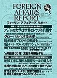 フォーリン・アフェアーズ・リポート2010年5月10日発売号