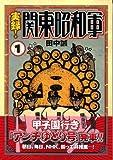 実録!関東昭和軍(1) (モーニング KC)