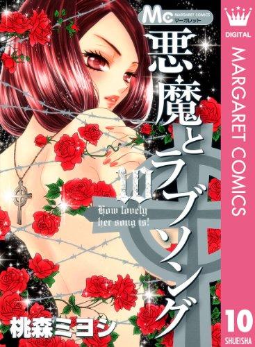 悪魔とラブソング 10 (マーガレットコミックスDIGITAL)