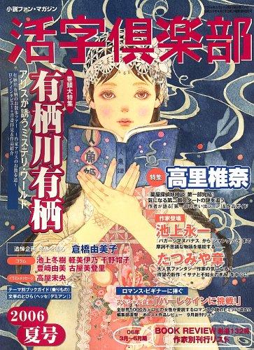 活字倶楽部 2006年 09月号 [雑誌]