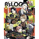 B's-LOG 2021年3月号 [雑誌]