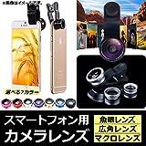AP スマートフォン用カメラレンズ 3in1 魚眼/マクロ/広角レンズ クリップ式 タブレットにも です! ピンク AP-TH134-PI