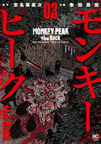モンキーピーク the Rock 第01-03巻