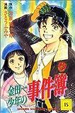 金田一少年の事件簿 (15) (講談社コミックス (2211巻))