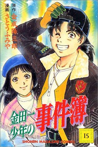 金田一少年の事件簿 (15) (講談社コミックス (2211巻))の詳細を見る