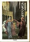 ペレランドラ―金星への旅 (ちくま文庫―別世界物語)