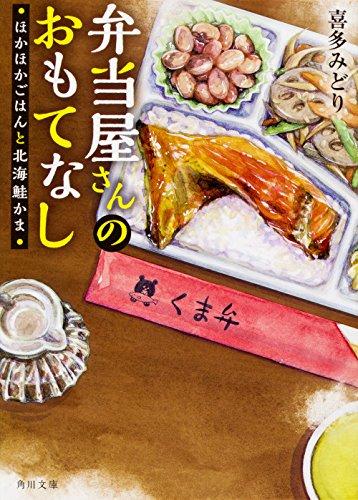 弁当屋さんのおもてなし ほかほかごはんと北海鮭かま (角川文庫)の詳細を見る
