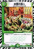 【 デュエルマスターズ 】[空腹の超人] レア dmx13-017《ホワイトゼニスパック》 シングル カード