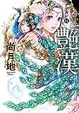 艶漢(11) (ウィングス・コミックス)