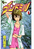 ウィンドミル (6) (少年サンデーコミックス)