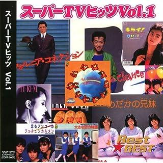 スーパーTVヒッツ 1 12CD-1044N