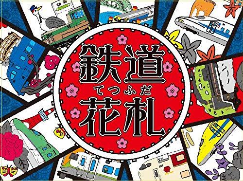 鉄道花札 -てつふだ- ( )