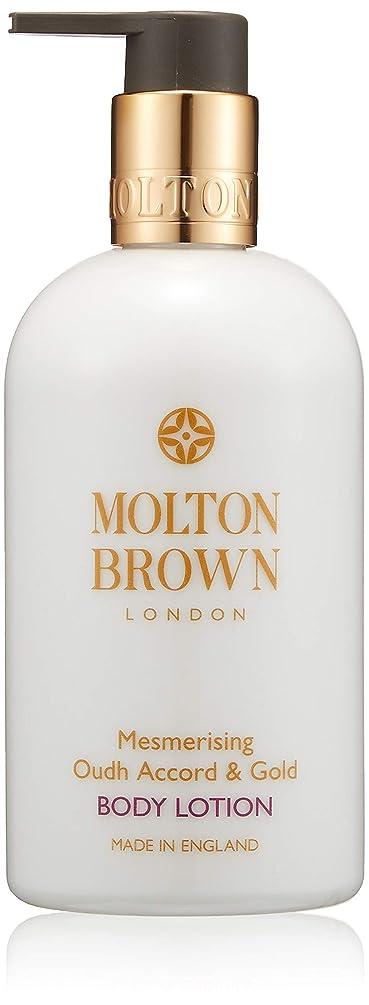 重々しいピザツインMOLTON BROWN(モルトンブラウン) ウード?アコード&ゴールド ボディローション