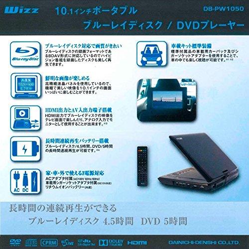 Wizz『10インチポータブルブルーレイディスク/DVDプレーヤー(DB-PW1050)』