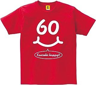 還暦祝い Tシャツ 還暦 HAPPY SMILE