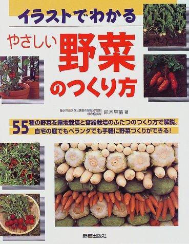 イラストでわかる やさしい野菜のつくり方