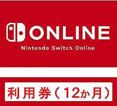 Nintendo Switch Online利用券(個人プラン12か月) オンラインコード版