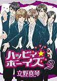 ハッピィ★ボーイズ(2) (ウィングス・コミックス)