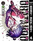うらたろう【期間限定無料】 4 (ヤングジャンプコミックスDIGITAL)