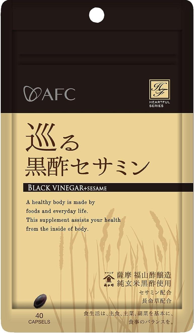 範囲委託あざAFC ハートフルシリーズ 巡る 黒酢セサミン 40カプセル (約20日分)