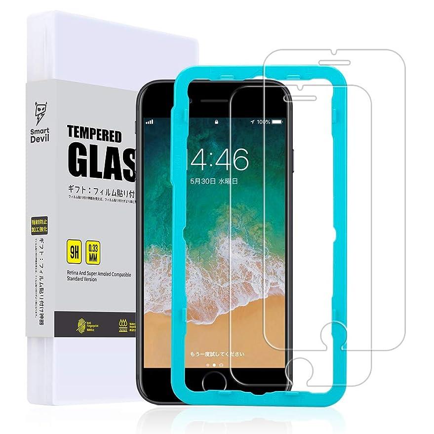 【二枚入り】SmartDevil iPhone 8 Plus 7 plus/6s plus/6 plus 液晶保護強化ガラスフィルム 硬度9H 耐衝撃 撥水?防水 気泡ゼロ 保護 貼りやすい 指紋防止 汚れ防止 撥油性 5.5 インチ 用【貼り付けガイドツール付属】(アイフォン8 plus/7 plus / 6s plus /6 plus 用)