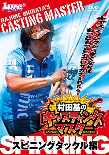 キャスティングマスター スピニングタックル編 (<DVD>)