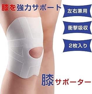 膝サポーター,固定 痛み靭帯 筋肉保護 サポート ひざ サポーターシリコン 膝パッド 伸縮性 登山 ランニング バスケ アウトドア スポーツ 膝ケア 左右兼用