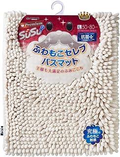 山崎産業(Yamazaki Sangyo) 【特許取得済み】 バスマット 吸水 マイクロファイバー SUSU (スウスウ) Premium(プレミアム) ふわもこセレブ 抗菌 アイボリー Lサイズ 50x80cm 174805