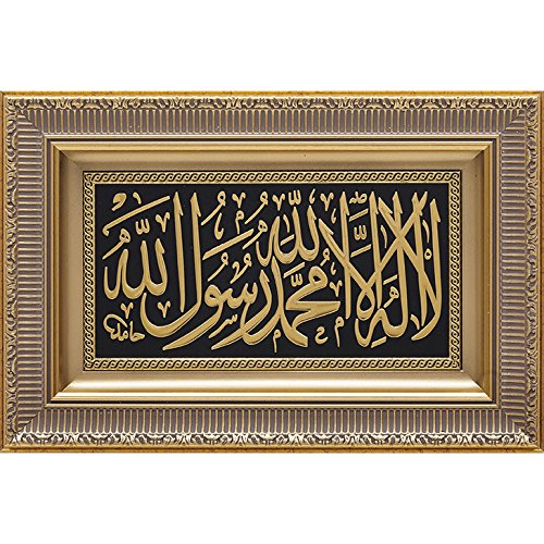Home Decor Large Framed Hanging Wall Art Gift Tawhid 11 x 17in (Gold)