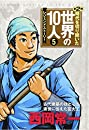 第5巻 西岡常一: レジェンド・ストーリー